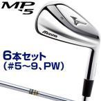 MIZUNO(ミズノ)日本正規品MP-5アイアンダイナミックゴールドスチールシャフト6本セット(#5~9、PW)
