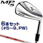 2015モデルMIZUNO(ミズノ)日本正規品MP-5アイアンNSPRO MODUS3 SYSTEM3 TOUR125スチールシャフト6本セット(#5~9、PW)