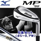 MIZUNO(ミズノ)日本正規品MP-69アイアンダイナミックゴールドスチールシャフト6本セット(I#5~9、PW)