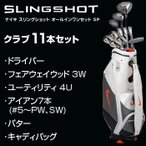 ナイキゴルフ日本正規品スリングショットslingshotオールインワンセットSP11本セット(#1W、#3W、#4U、#5~PW、SW、パター)&キャディバッグ