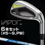 2016モデルナイキゴルフ日本正規品VAPOR FLY(ベイパーフライ)アイアンNSPRO ZELOS7スチールシャフト6本セット(#5~9、PW)「GI8118」