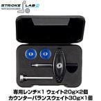 オデッセイ日本正規品STROKE LAB i(ストロークラボアイ)WEIGHT KIT(ウェイトキット) 専用キットケース入り