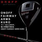2015モデルONOFF(オノフ)日本正規品KURO フェアウェイアームズSMOOTH KICK(スムースキック)MP-615Fカーボンシャフト