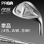 PRGR(プロギア)iD nabla RSチタンフェースアイアンスチールシャフト単品(#5、AW、SW)