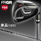 2015モデルPRGR(プロギア)日本正規品NEW egg IRONニューエッグアイアンオリジナルカーボンシャフト単品(I#6)