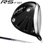 2017新製品PRGR(プロギア)RS-F2017ドライバーオリジナルカーボンシャフト