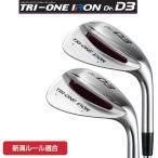 ロイヤルコレクション日本正規品ゴルフ練習器TRI-ONE IRON Dr.D3(トライワンアイアンドクターディースリー)「ゴルフ練習用品」