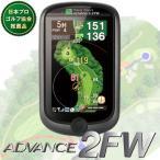 フェアウェイナビ機能搭載GPS測定ナビゲーションShotNavi ADVANCE2 FW(ショットナビアドバンス2フェアウェイ)