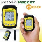 ポケットに収まる高性能GPS測定ナビゲーションShotNavi POCKET Neo(ショットナビポケットネオ)