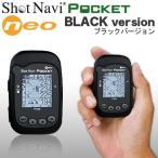 ポケットに収まる高性能GPS測定ナビゲーションShotNavi POCKET Neo Black(ショットナビポケットネオブラック)