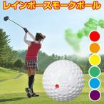 レインボースモークボール(1個入り)※コンペ始球式用ボール※細谷火工製「ライトR-54」画像