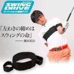 発案・監修/横田英治スーパーショット養成ギブスSWING DRIVE(スイングドライブ)「ゴルフ練習用品」スウィングドライブ