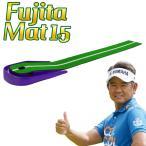 Tabata(タバタ)日本正規品 Fujitaマット1.5 藤田プロと共同開発のパターマット 2020新製品「GV0141」「ゴルフパター練習用品」