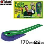 藤田寛之プロ×TABATA(タバタ)Fujitaマット1.5 パターマットGV-0131「ゴルフ練習用品」