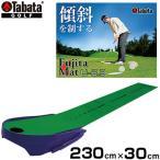 藤田寛之プロ×TABATA(タバタ)FujitaマットU-2.3 パターマットGV-0136「ゴルフ練習用品」