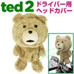 Ted2(テッドツー)ぬいぐるみヘッドカバードライバー用(460cc)「K-7145」「LITEH-308」