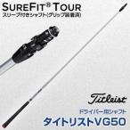 「訳あり」タイトリストドライバー用SureFit TOURスリーブ付きタイトリストVG50カーボンシャフト(グリップ装着済)「左右兼用」