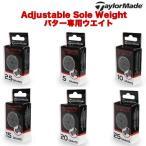 テーラーメイド日本正規品Adjustable Sole Weightアジャスタブルソールウエイト(可変式ウェイト)パター専用ウエイト(1個)