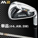 2016モデルテーラーメイド日本正規品M2(エムツー)アイアンREAX90JPスチールシャフト単品(#4、AW、SW)