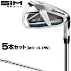 TaylorMade(テーラーメイド)日本正規品  SIM MAX OS(シムマックスオーエス)アイアン  2020モデル KBS MAX85 JPスチールシャフト 5本セット(I#6〜9、PW)
