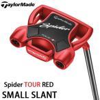 2017新製品テーラーメイド日本正規品Spider TOUR RED SMALL SLANT(スパイダーツアーレッドスモールスラント)パター