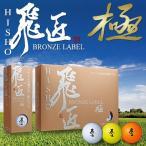 WORKS GOLF日本正規品飛匠(ひしょう)BRONZE LABEL極ゴルフボール(12個入)