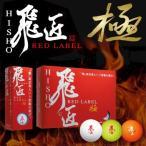 WORKS GOLF日本正規品飛匠(ひしょう)RED LABEL極ゴルフボール(12個入)