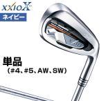 ダンロップ日本正規品 XXIOX(ゼクシオテン)アイアン NSPRO870GH DST for XXIOスチールシャフト  レギュラーモデル「ネイビー」 単品(#4、#5、AW、SW)