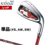ダンロップ日本正規品 XXIOX(ゼクシオテン)アイアン ゼクシオMP1000カーボンシャフト レギュラーモデル「レッド」 単品(#5、AW、SW)