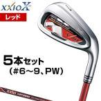 ダンロップ日本正規品 XXIOX(ゼクシオテン)アイアン ゼクシオMP1000カーボンシャフト レギュラーモデル「レッド」 5本セット(#6~9、PW)