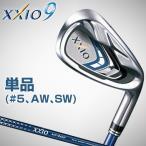 2016モデルダンロップ日本正規品XXIO9(ゼクシオ ナイン)アイアンゼクシオMP900カーボンシャフト単品(I#5、AW、SW)