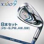 2016モデルダンロップ日本正規品XXIO9(ゼクシオ ナイン)アイアンゼクシオMP900カーボンシャフト8本セット(I#5~9、PW、AW、SW)