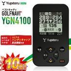 2016モデルYUPITERU(ユピテル)ゴルフナビYGN4100「GPS距離測定器」