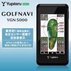 2015モデルYUPITERUATLAS(ユピテル アトラス)ゴルフナビYGN5000「GPS距離測定器」