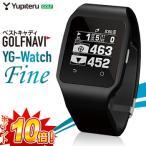 2016モデルYUPITERU(ユピテル)ウォッチ型ゴルフナビYG-Watch Fine「GPS距離測定器」