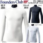 ファウンダースクラブ ストレッチ 長袖メンズ ハイネックアンダーシャツ コンプレッションインナー メンズ ゴルフ ウェア 「Founders Club FC-1500 A」