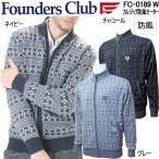 【2017年秋冬モデル43%OFF!】 ファウンダースクラブ フルジップ防風セーター メンズ ゴルフ ウェア 「Founders Club FC-0189 W」