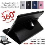 回転 iPad ケース mini 4 air 2 3 pro 10.5 9.7 白 黒