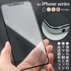 iphone ガラス フィルム X 8 7 6 5 plus SE xs 全面 保護 チタン