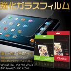 硬度9H iPad 強化ガラス 保護フィルム Air air2 mini4 3 2 1 pro12.9 アイパッド 液晶保護 撥油
