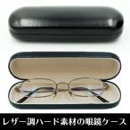 メガネケース ハード レザー調 革 眼鏡入れ ブラック 黒 めがね けーす メンズ レディース 男女
