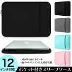 ショッピングノートパソコン 送料無料 12インチ ノートパソコン ケース macbook 12インチ スリーブ バッグ