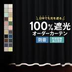 カーテン 遮光 1級 完全遮光 遮熱 保温 洗濯機可能 形状記憶 日本製  無地 ドレープカーテン 2枚組  幅100 / 1枚 幅125 幅150 幅175 幅200