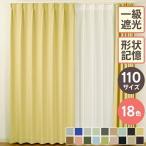 カーテン 遮光 1級 洗濯機可能 形状記憶 日本製 無地 ドレープカーテン 2枚組  幅100 / 1枚 幅125 幅150 幅175 幅200