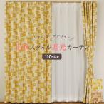 カーテン 遮光 形状記憶 日本製 北欧 北欧風 北欧柄 おしゃれ レトロ 花柄 2枚組 幅100 / 1枚 幅125 幅150 幅175 幅200