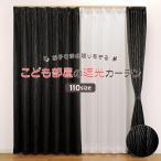 カーテン 遮光 形状記憶 日本製 プリント 柄物 ゼブラ 2枚組 幅100 / 1枚 幅125 幅150 幅175 幅200