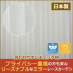 レースカーテン ミラー おしゃれ チェック柄 見えない 日本製 洗濯 2枚組 幅100 / 1枚 幅125 幅150 幅175 幅200