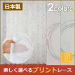 レースカーテン おしゃれ デザイン サークル柄 日本製 洗濯 2枚組 幅100 / 1枚 幅125 幅150 幅175 幅200