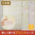 レースカーテン おしゃれ デザイン リーフ柄 日本製 洗濯 2枚組 幅100 / 1枚 幅125 幅150 幅175 幅200