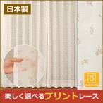 レースカーテン おしゃれ デザイン 小花柄 日本製 洗濯 2枚組 幅100 / 1枚 幅125 幅150 幅175 幅200